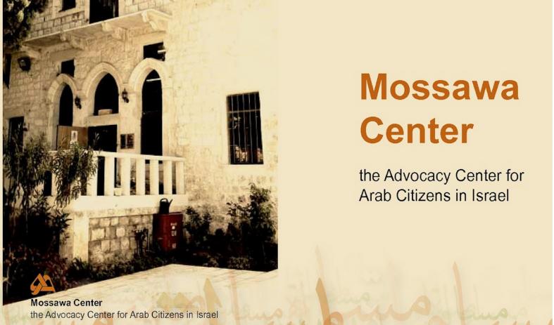 Mossawa center logo